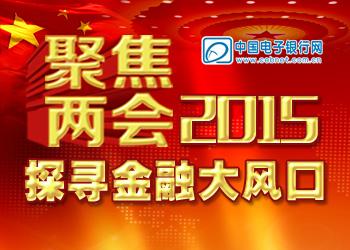 2015电子银行年会,电子银行,金融安全,互联网金融,P2P