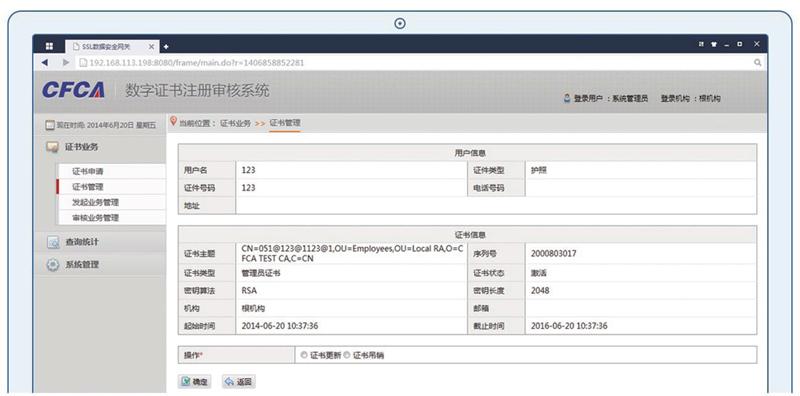 证书注册审核系统