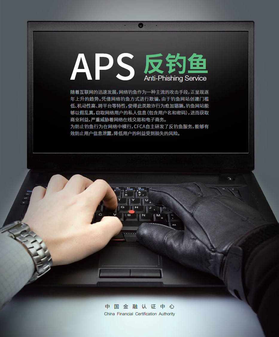 APS反钓鱼(Anti-Phishing)