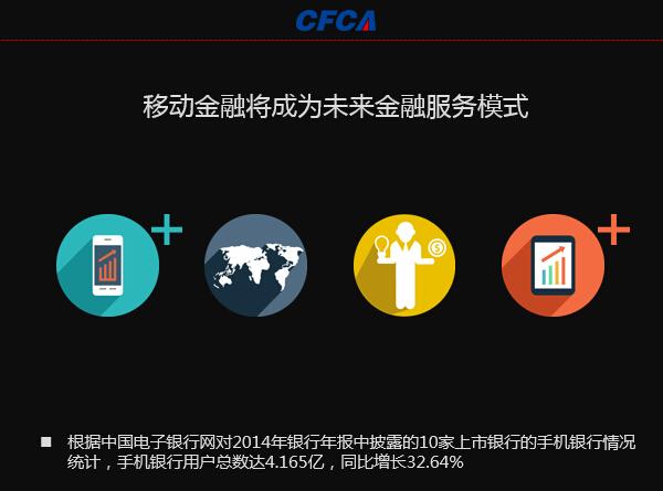 季小杰:移动金融将成金融服务新趋势 安全问题成关注焦点