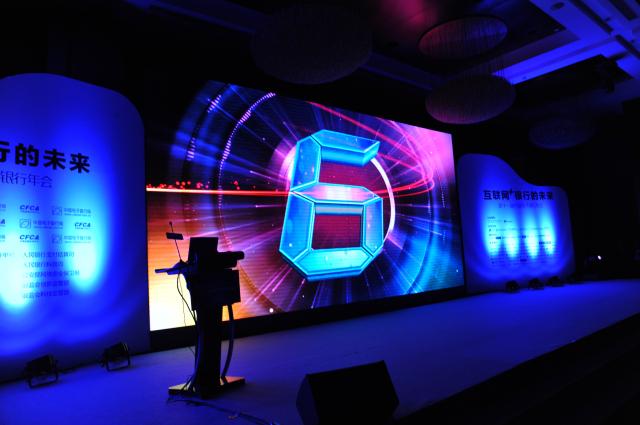 第十一届中国电子银行年会现场