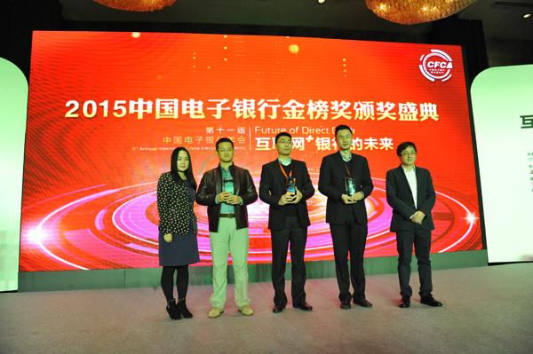 """2015(第十一届)中国电子银行年会""""中国电子银行金榜奖""""颁奖花絮"""
