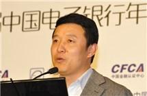 中国银行网络金融部副总经理 董俊峰