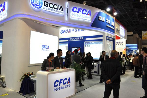 CFCA携三大商务信息安全产品亮相全国商用密码展
