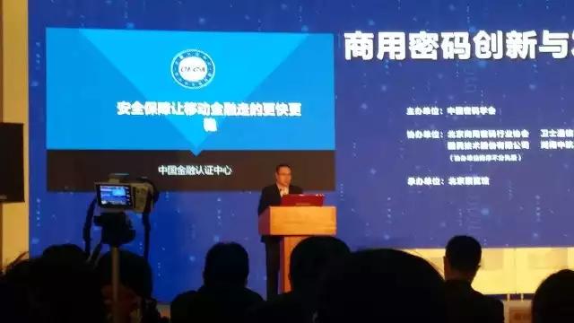 CFCA马春旺:安全保障让移动金融走的更快更稳