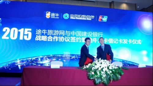 """途牛与中国建设银行开展战略合作 共推""""途牛龙卡""""联名借记卡"""
