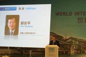 央行副行长郭庆平:正确认识和处理互联网金融三大关系