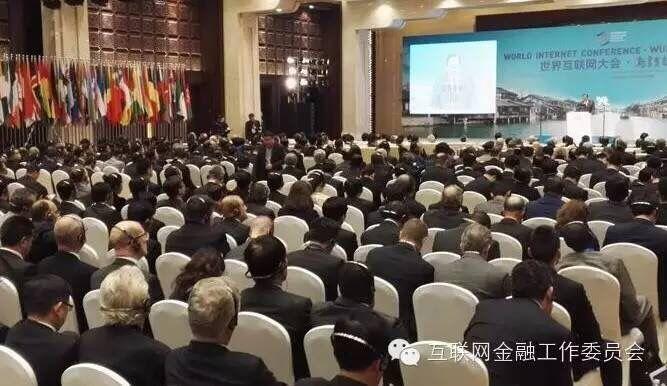 江艾芸秘书长应邀出席第二届世界互联网大会