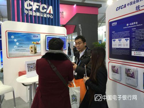[赛迪网]CFCA 亮剑世界互联网大会 互联网金融安全科技引关注