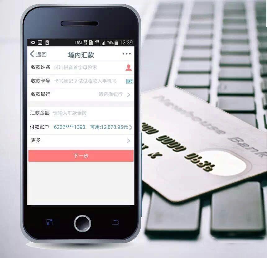 工行手机银行境内人民币转账汇款免收手续费