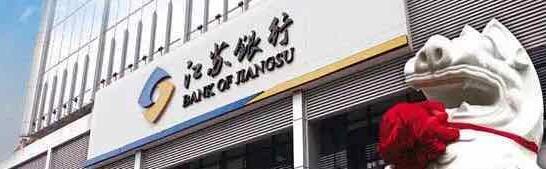 尽心尽责实现客户权益 做不一样的江苏银行直销银行