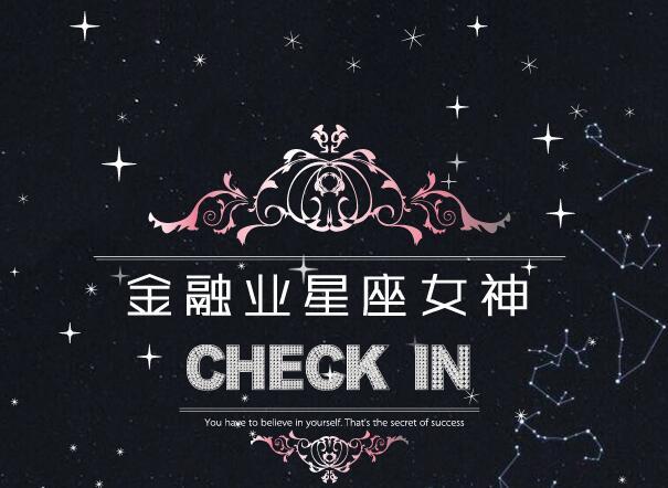 [H5]2016金融业星座女神Check-In