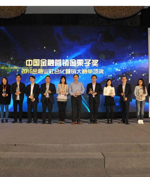 中国电子银行宣传年启动仪式,启动仪式,第四届金融品牌峰会,金融品牌峰会