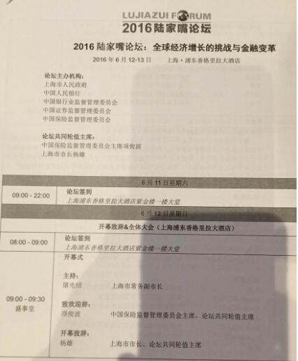 周小川未出席陆家嘴论坛 一周内缺席两场重要会议