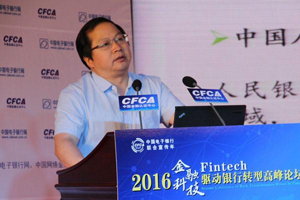 中国人民银行金融研究所互联网金融研究中心秘书长伍旭川