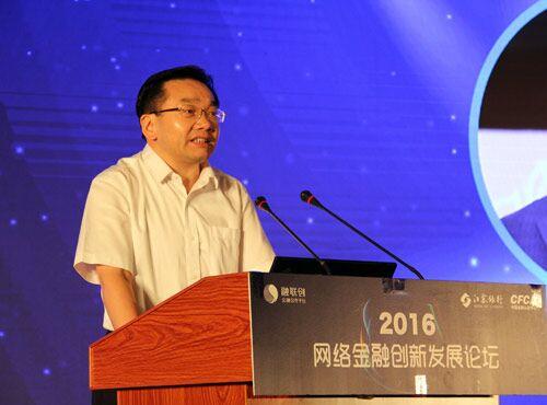 2016网络金融创新发展论坛