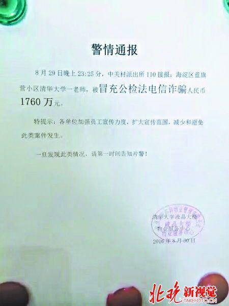 清华教授被骗千万细节:刚卖房 骗子说出合同编号