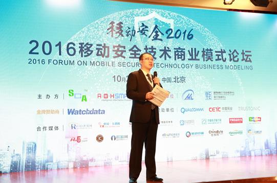 SCA联盟2016移动安全技术商业模式论坛在京圆满结束