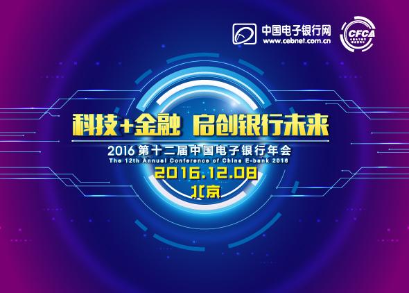 第十二届中国电子银行年会将于12月8日在京举行