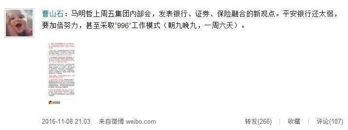 马明哲嫌平安银行太弱 要求采取996工作模式