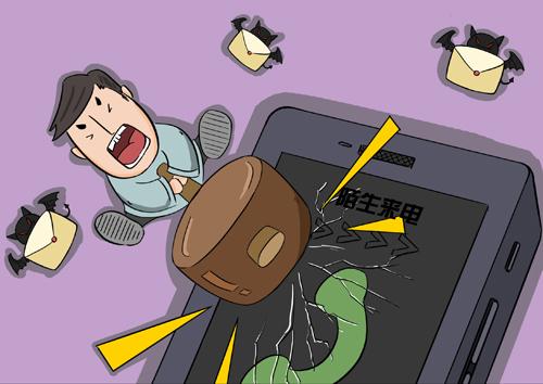 反电信诈骗