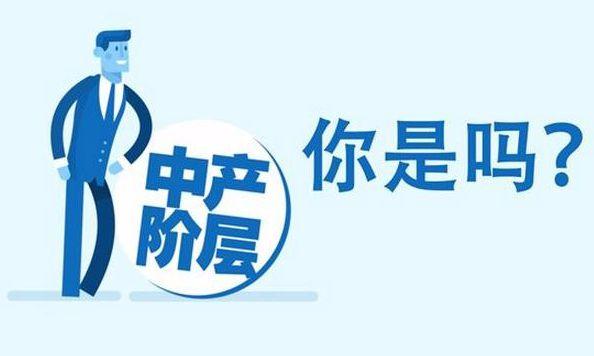 你中产了吗?2030年四分之三的中国人将成为中产