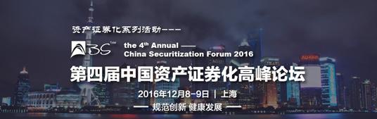 规范创新 健康发展—第四届中国资产证券化高峰论坛