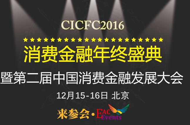 【重磅来袭】2016消费金融年终盛典