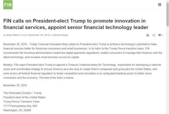 苹果谷歌等集体致信特朗普:希望有致力于推动科技金融发展的副财长
