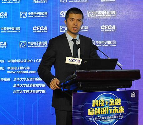 中国金融认证中心(CFCA)总监 赵宇