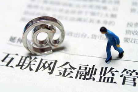 樊爽文:互联网金融发展的关键是监管创新