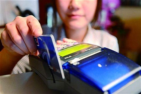 央行支付司樊爽文:加大银行卡收单市场违规处罚力度