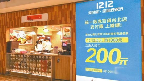 支付宝进入台湾消费圈 成为台湾人生活一部分