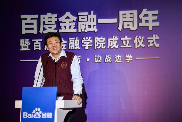 百度公司高级副总裁、百度金融学院院长朱光