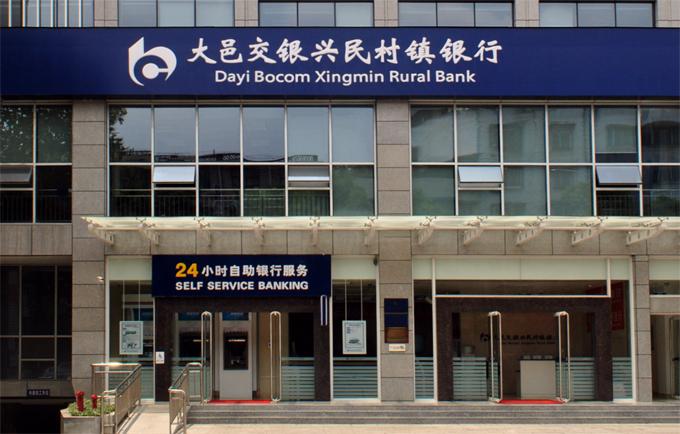 盘点:村镇银行世界里的五大行身影