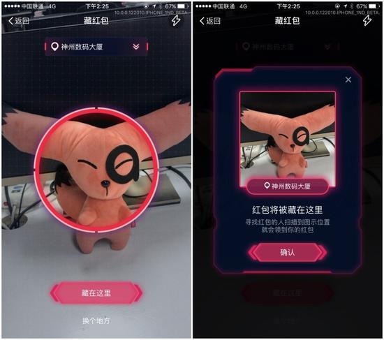 支付宝发布AR实景红包 春节不再玩红包大战