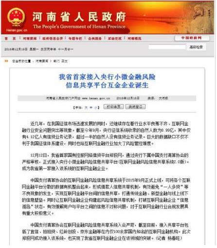 郑投网接入央行小微金融风险信息共享平台