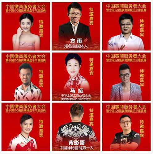 17.1.5相约北京 中国微商服务者大会大咖云集