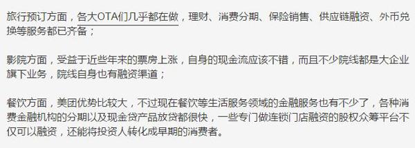 美团也要做民营银行了 王兴开银行会成功吗?