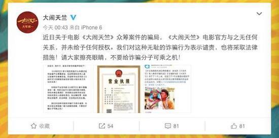"""农科院也被P2P拖入诈骗风波 遭""""王宝强电影""""投资者堵门"""