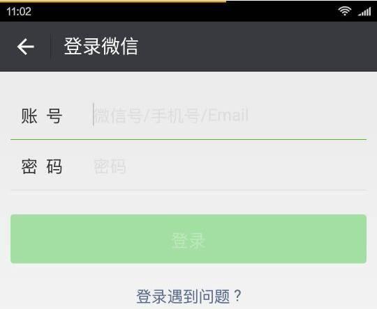 安卓系统现微信盗号木马 威胁网银盗刷资金