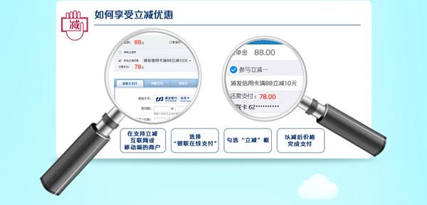 【浦发信用卡:进行中】在线支付满88立减10元