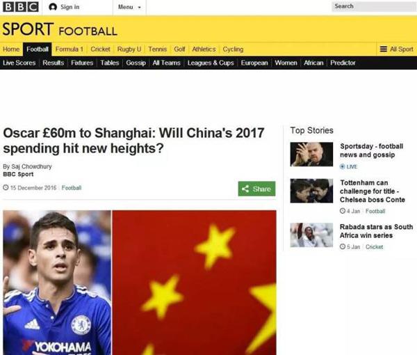 """中超俱乐部""""烧钱""""震惊全球 体育总局出手限薪"""