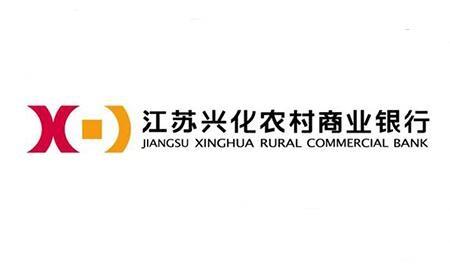 2017江苏兴化农商银行上海同业业务中心招聘公告【招2人】