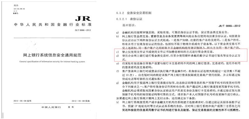 图二:《网上银行系统信息安全通用规范》规定:禁止仅适用文件证书进行资金类交易
