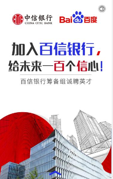 百信银行对外发布招聘 正式启动团队组建