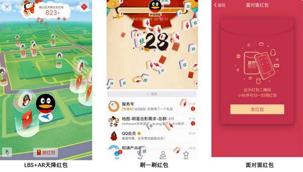 "QQ支付宝先后公布""LBS+AR红包""玩法,准备好抢红包了吗?"
