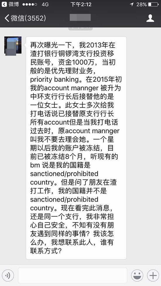 香港开银行账户有被莫名注销风险?或因审查较严