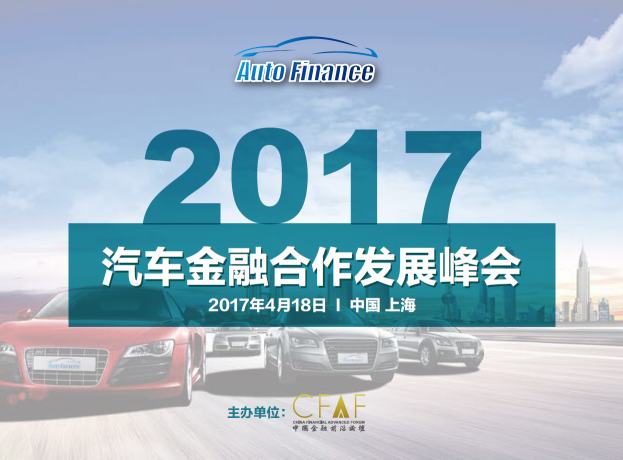 2017汽车金融合作发展峰会将于今年4月在上海举办