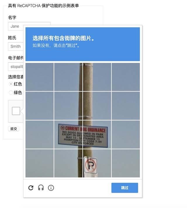 google 验证 码 破解